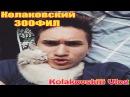 Kolakovskijj Vlog : Колаковский Зоофил