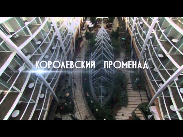 Лайнер мечты. Золотая конференция Орифлэйм 2014