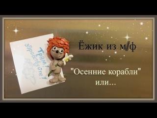 Лепим Ёжика из мультика 'Трям, Здравствуйте!' из FIMO