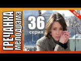Гречанка 36 серия
