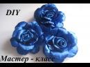 Роза из атласной ленты. Как сделать розу из атласной ленты МК.DIY