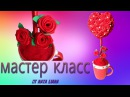 Топиарий своими руками Дерево Любви Розы из атласных лент