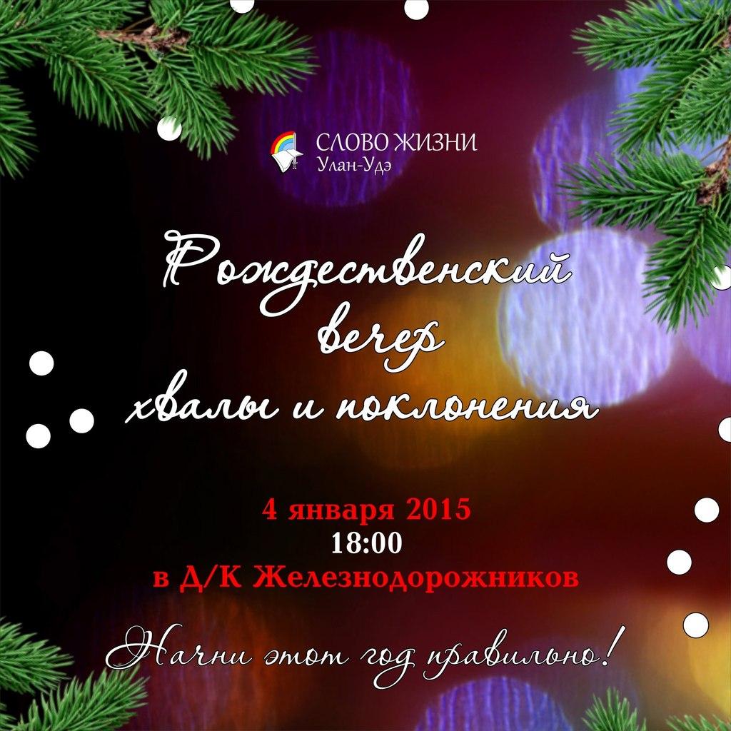 Афиша Улан-Удэ Рождественский вечер хвалы и поклонения