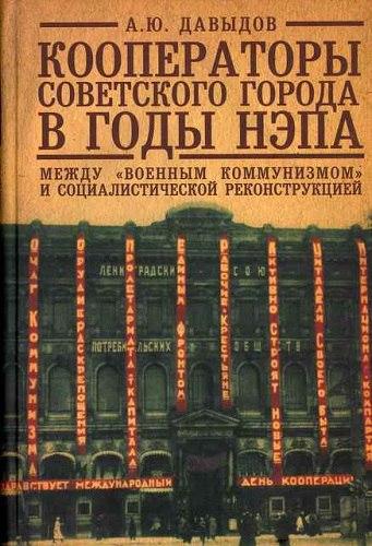 Давыдов А. Ю. - Кооператоры советского города в годы нэпа [2011, PDF, RUS]