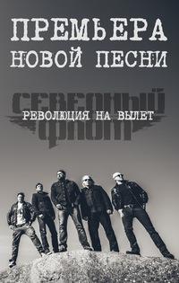 Северный Флот * Премьера песни
