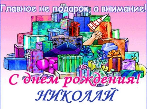 Хочу поздравить тебя с днем рождения!
