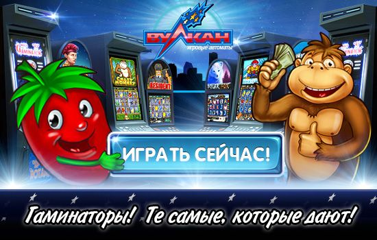 играть с бесплатные автоматы онлайн тут http://play-casino-vulcan.com/igrovie_avtomaty_besplatno