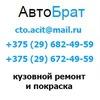 """Станция Технического Обслуживания """"АвтоБрат"""""""