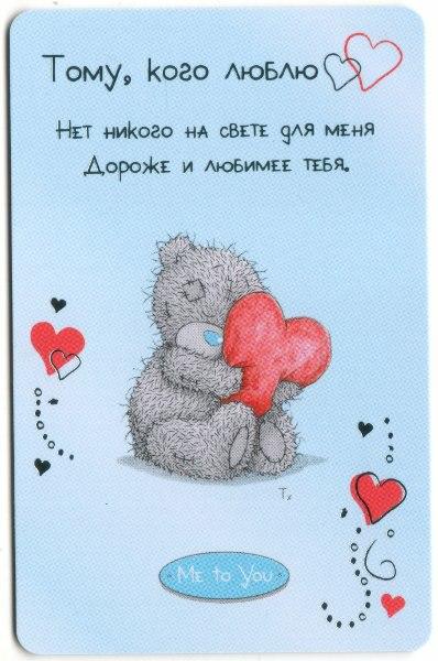 Картинки с мишками тедди с любовью с надписями