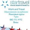 STAR Travel Краснодар