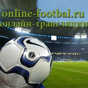 Смотреть футбол онлайн: прямые видео трансляции на