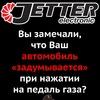 Jetter electronic в Красноярске интернет магазин