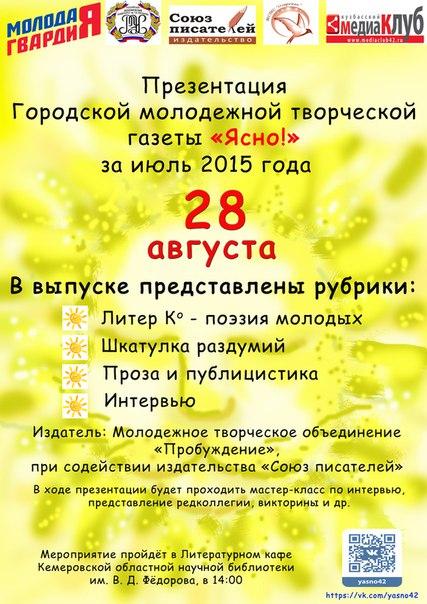 Презентация творческой газеты ЯСНО!