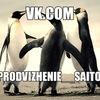 prodvizhenie__saitov
