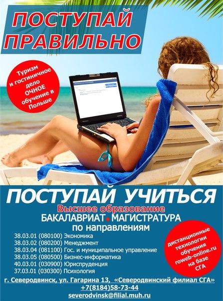 информатика высшее образование москва