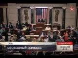 Соединенные Штаты признали независимость Донбасса  Размер 5.11 Mб Код для вставки в блог     Соединенные Штаты признали независ