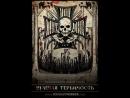 YOU MUST MURDER-ZERO TOLERANCE(НУЛЕВАЯ ТЕРПИМОСТЬ)-2013.