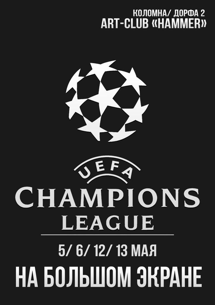 Афиша Коломна Лига Чемпионов / В Хаммере на большом экране!