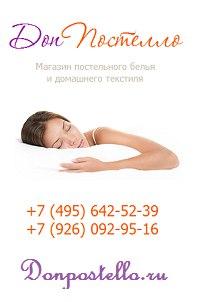 Дон Постелло! - Магазин домашнего текстиля!   ВКонтакте e8627395ad2