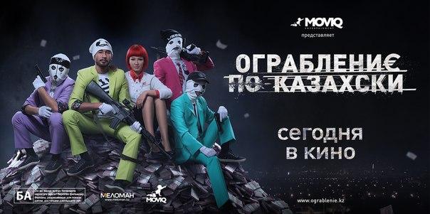 Ограбление по-казахски (2 14) | Русский Трейлер #2