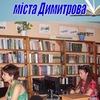 Мирноградська  Центральна бібліотека