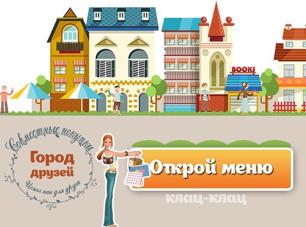 Lovesp ru совместные покупки в Ульяновске | ВКонтакте