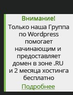 Для участников группы, услуги хостинга beget.ru со скидкой