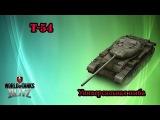 Универсальная имба. Гайд по Т-54. World of Tanks Blitz.