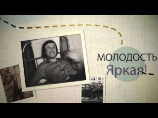 Поздравление на Юбилей Владимиру, видеоклип из фотографий под музыку