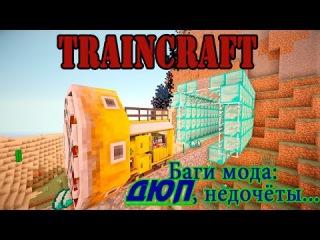 БАГИ мода TrainCraft для Minecraft 1.6.4 [ДЮП АЛМАЗОВ В МАЙНКРАФТ][TrainCraft][Баги в майнкрафт]