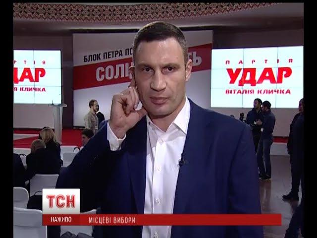 25 октября 2015 Кличко вважає інфляцію своїм головним суперником на місцевих виборах