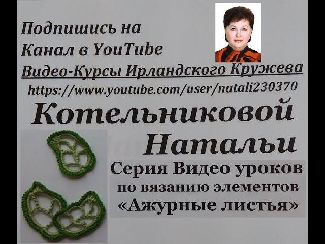 Irish lace Уроки вязания крючком ирландского кружева Ажурные листья 2ой Урок