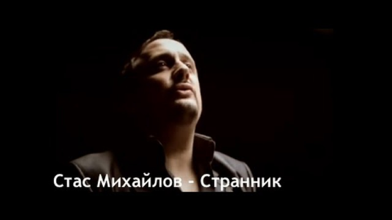 Стас Михайлов - Странник (Official video StasMihailov)