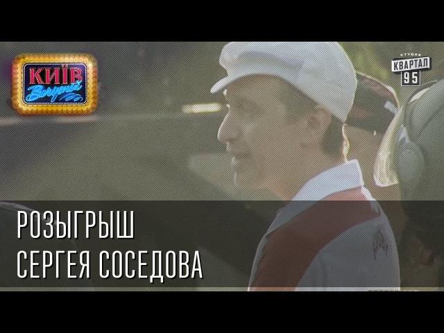 Розыгрыш Сергея Соседова Вечерний Киев 2014