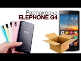 Посылка из Китая. Распаковка смартфона Elephone G4. Бюджетник с не плохими данными. Aliexpress