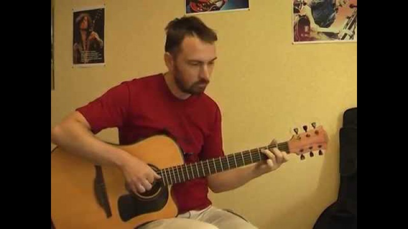 Прости меня моя любовь - Земфира (кавер на гитаре В.Трощинков)