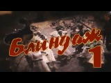 Блиндаж - 1 серия Военный фильм Блиндаж