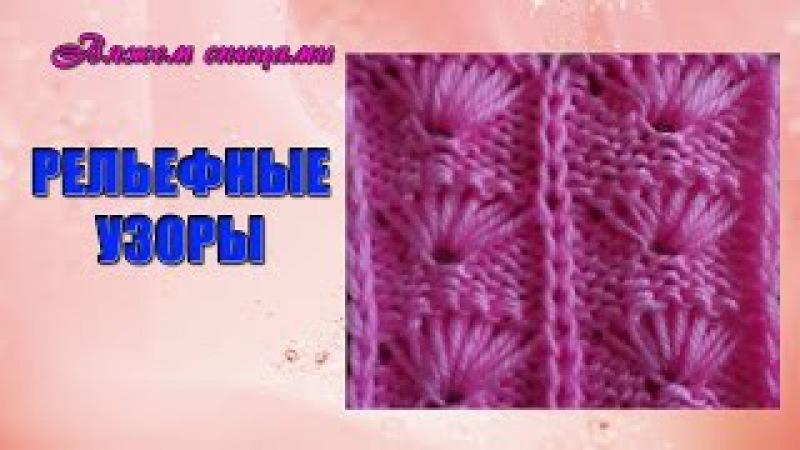 Вязание красивых рельефных узоров спицами Рельефный узор Пальмовые листья