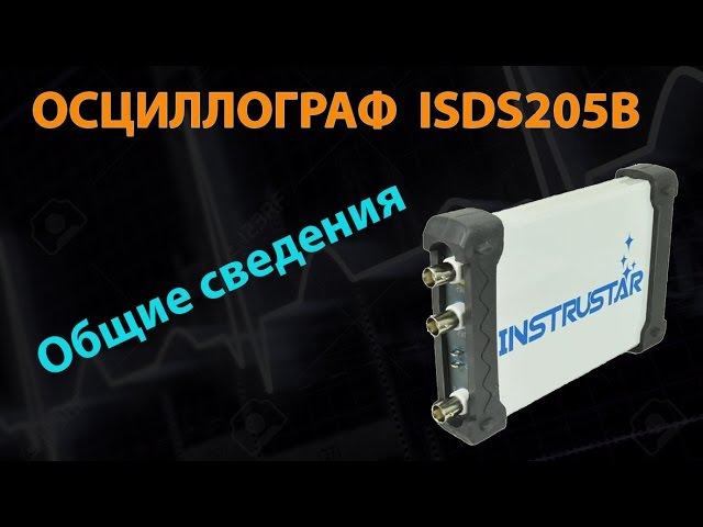 Осциллограф ISDS205B - Общие сведения
