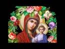Гимн Казанской иконе Божией Матери (Валерий Малышев)