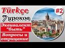 Урок 2 Турецкий язык за 7 уроков для начинающих Эквивалент глагола быть Елена Шипилова