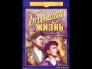 Большая жизнь (1939) фильм смотреть онлайн