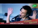 Голос Весны Никита Кисин (номинация