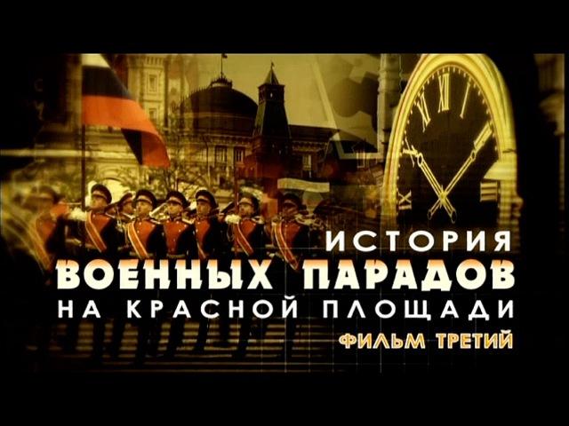 Дф «История военных парадов на Красной площади». Фильм третий