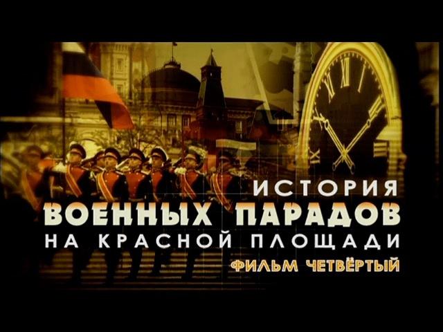 Дф «История военных парадов на Красной площади». Фильм четвертый