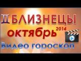 близнецы октябрь 2014  гороскоп. астрологический прогноз для знака  близнецы на октябрь 2014