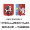 """Администрация поселения """"Мосрентген"""""""