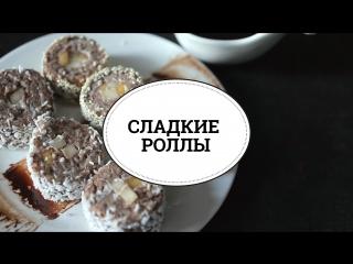 Сладкие роллы sweet & flour