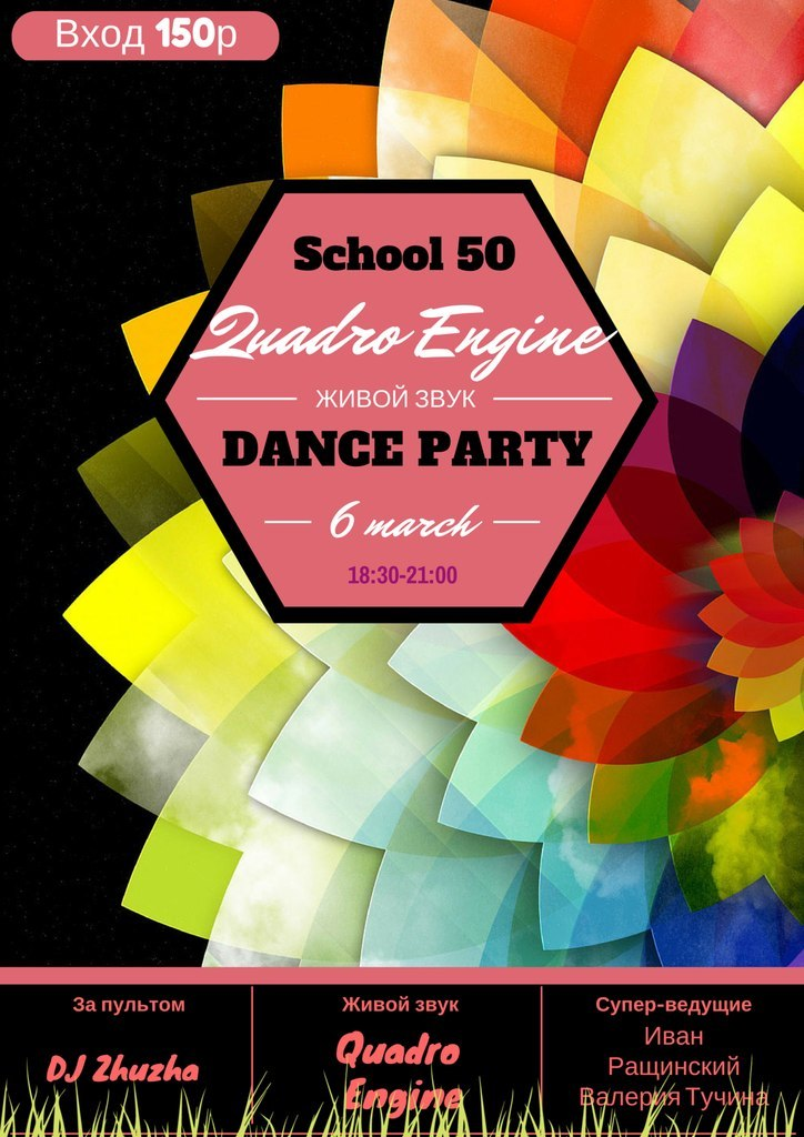 Афиша Хабаровск Dance Party by Quadro Engine