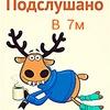 Подслушано в 7М МАОУ СОШ №13 (г.о Электросталь)